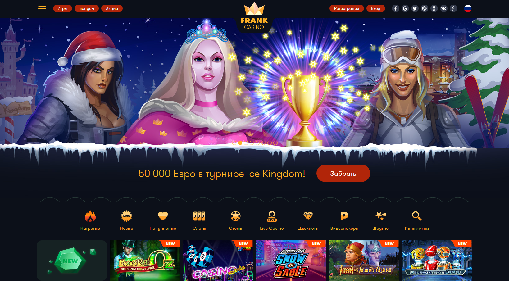 официальный сайт https neverplay ru 4 frank casino html