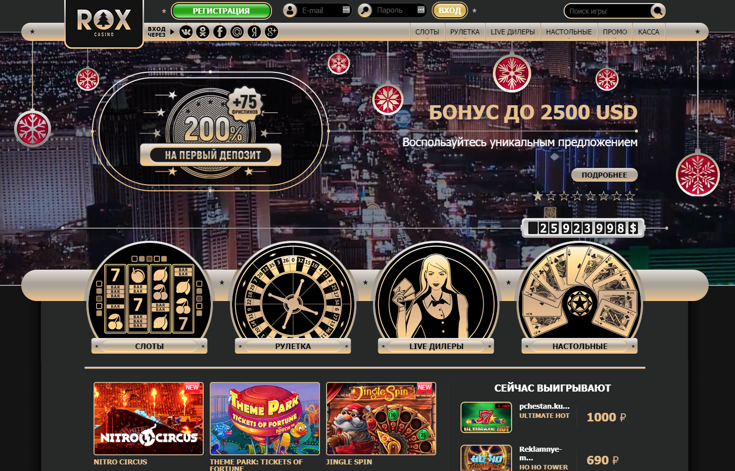 How to install Rox Casino game (apk) free download for Android/PC/Windows